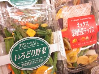 果物 野菜チップスもおいしそう。