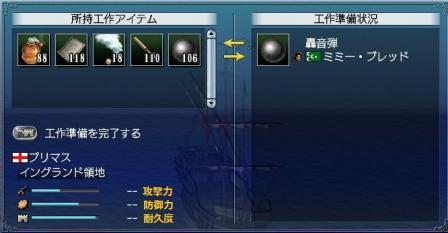 2011年10月22日大海戦 工作潜入3