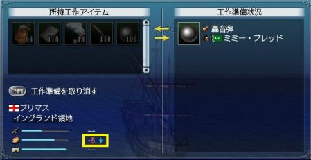 2011年10月22日大海戦 工作潜入4