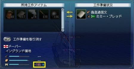 2011年10月22日大海戦 工作潜入6