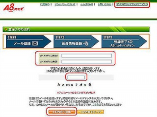 A8ネット登録方法1.jpg