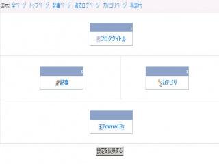シーサーブログコンテンツ設定2.jpg