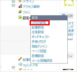 シーサーブログ設定1.jpg