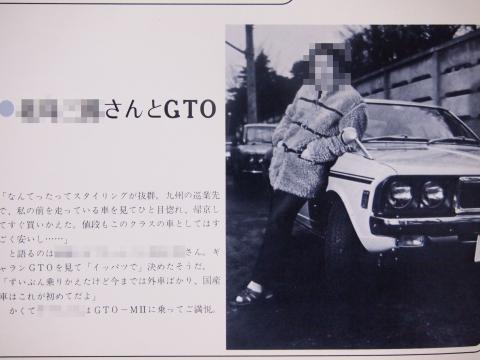 ギャランGTO スポットモザイク