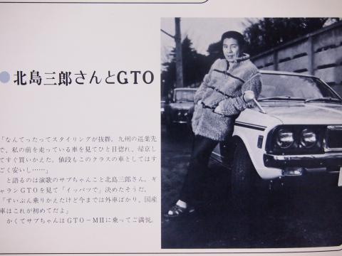 GTO オーナーの素顔
