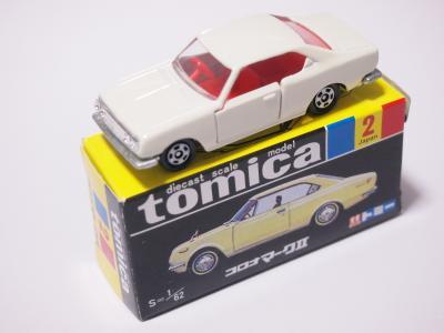 トミカ マークⅡ 黒箱
