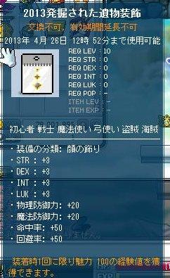 Maple130327_125235.jpg