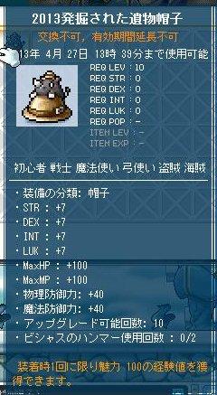 Maple130328_133952.jpg