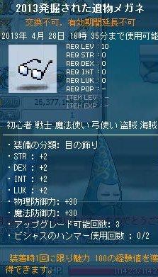 Maple130329_163554.jpg