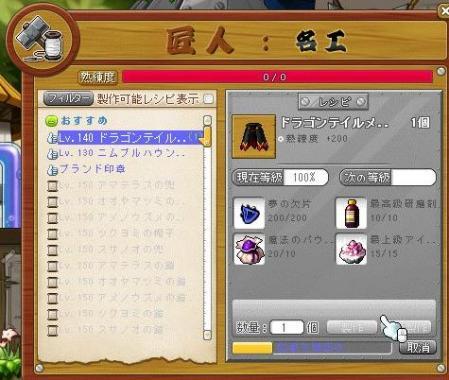 Maple130608_160545.jpg
