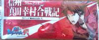 yukikashi.jpg