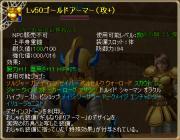 Lv50ゴールドアーマー(攻+)