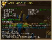 Lv40ゴールドアーマー(攻+)