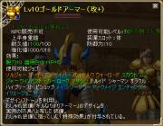Lv10ゴールドアーマー(攻+)