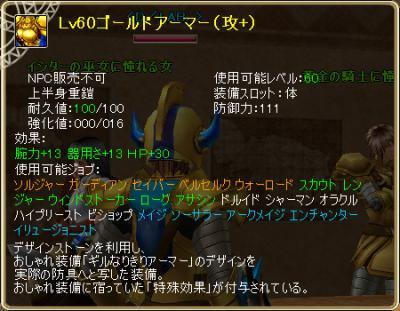 Lv60ゴールドアーマー(攻+)