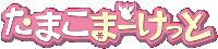 1304_tamakoma.jpg