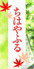 chihaya_logo.jpg