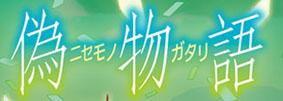 nisemono_logo.jpg