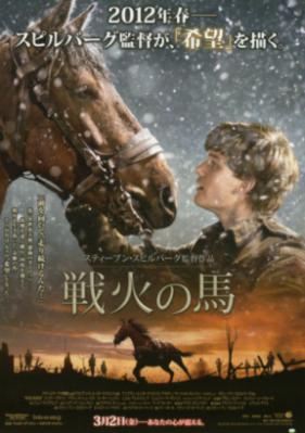 戦火の馬チラシ