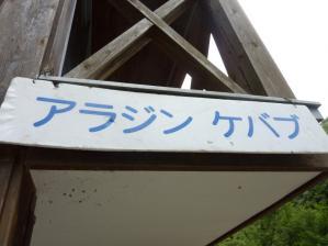 キャンプ 鳴滝13