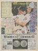 デイリースポーツ2005年9月30日阪神優勝3面