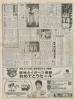 デイリースポーツ2005年9月30日阪神優勝7面