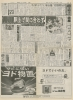 デイリースポーツ2005年9月30日阪神優勝8面