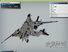 VF25G俯瞰