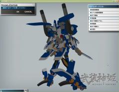 青装備背面1