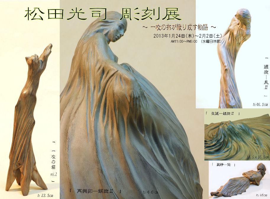 ギャラリーシエール 第11回 松田光司彫刻展案内(文字有り)