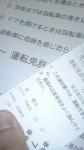 免許証の更新へ石神井警察署へ