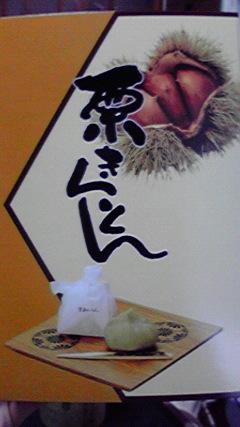 くりきんとん☆