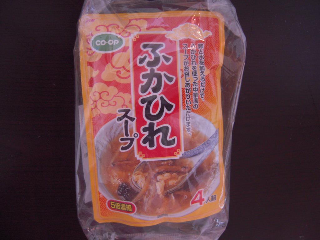 ふかひれスープ☆ 1