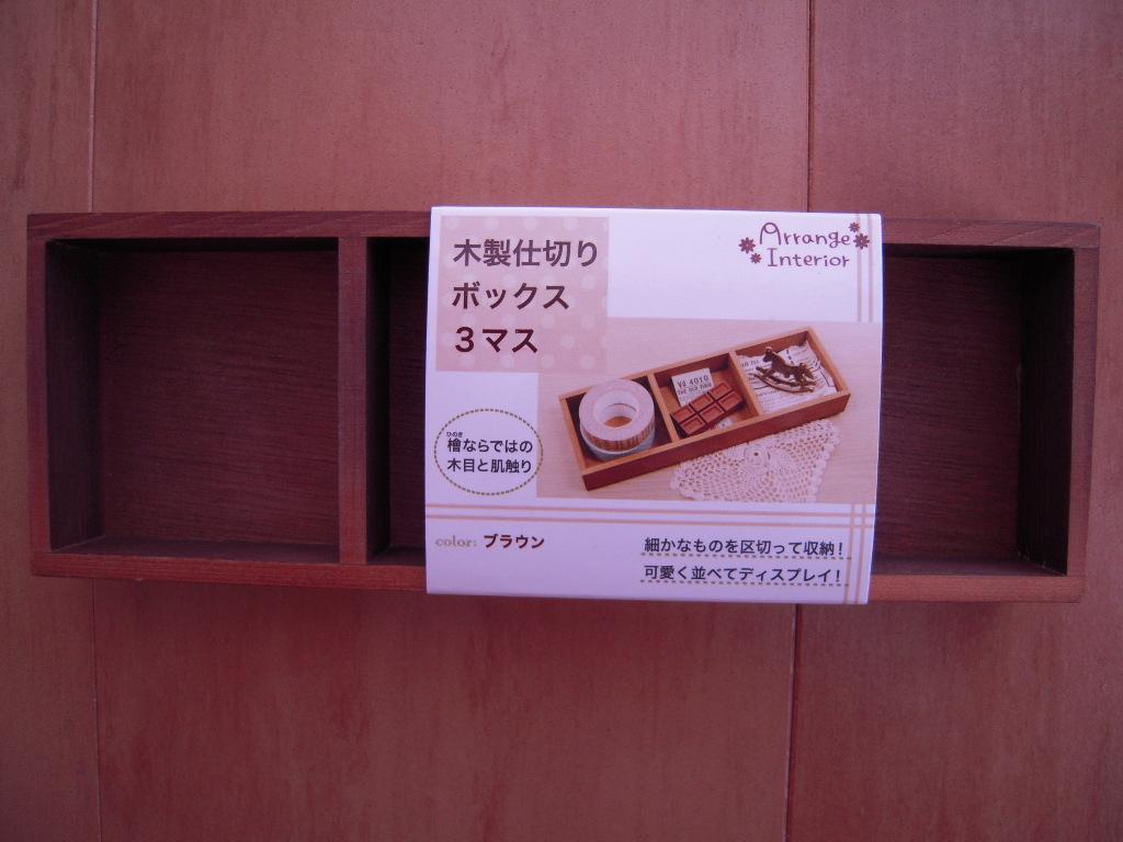 木製仕切りボックス 3マス☆