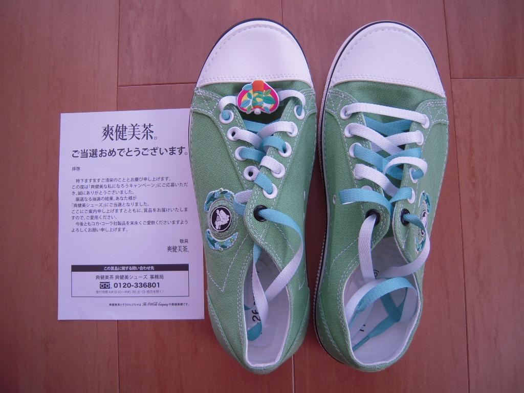 爽健美茶の靴☆1
