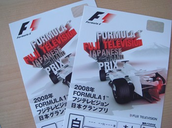 F1日本GPのチケット