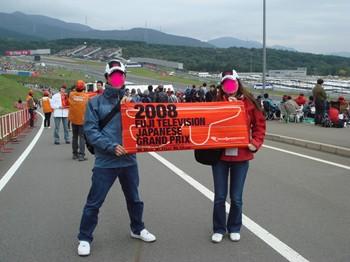 2008F1日本GP
