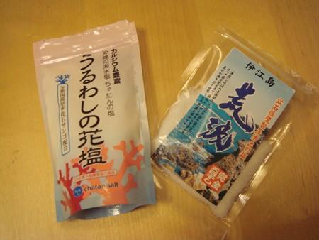沖縄土産♪