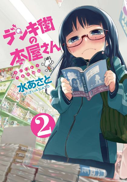 02_DENKI_cover006.jpg