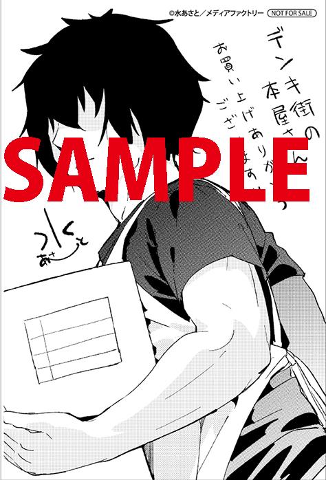 5巻アニメイト2