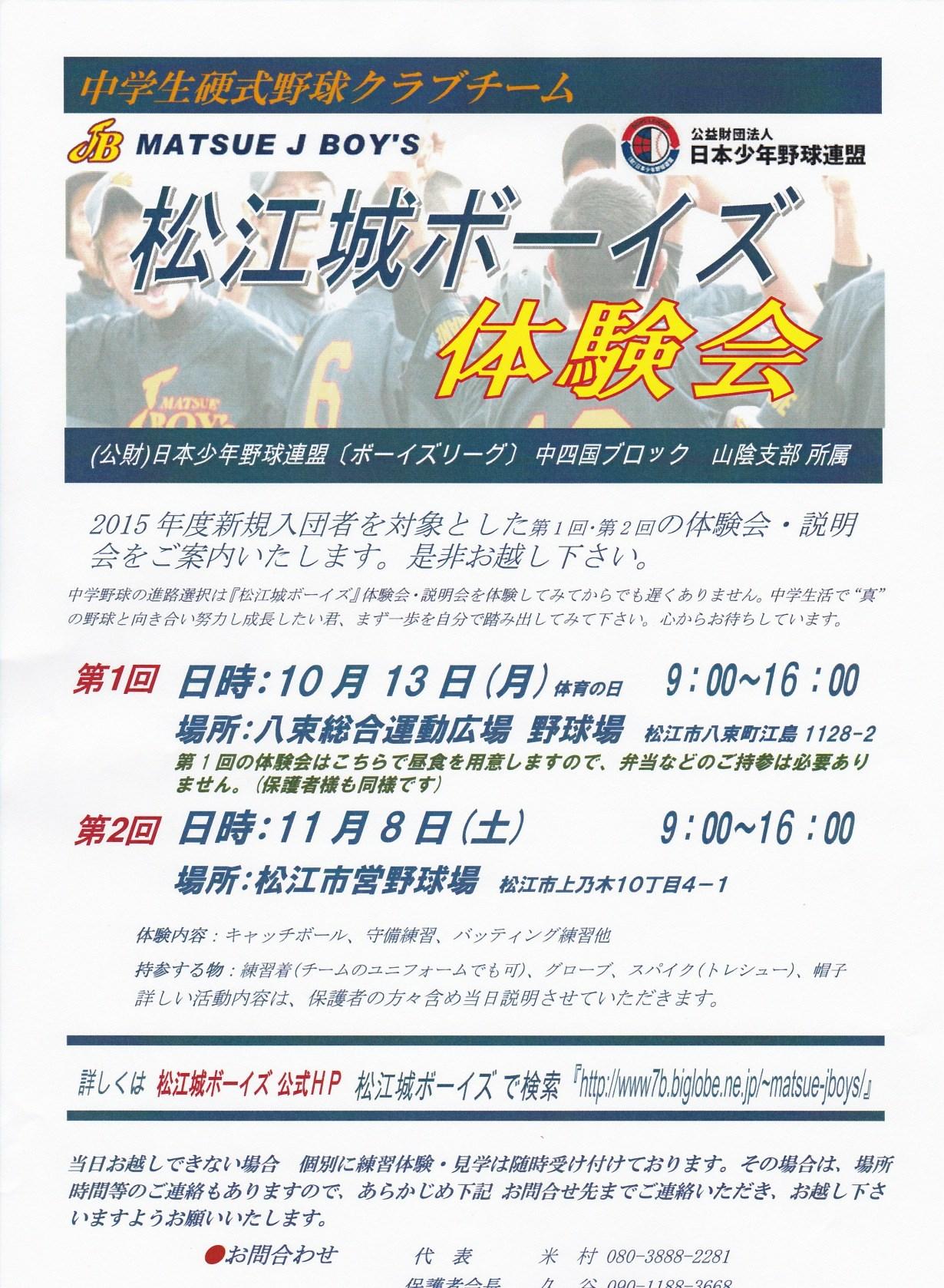 2014体験会JPG