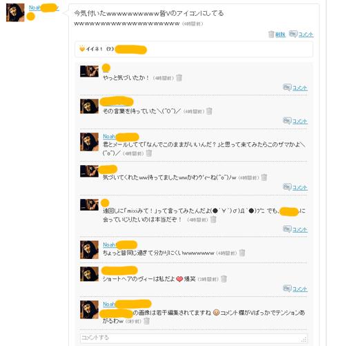 mixi_ss_2.jpg