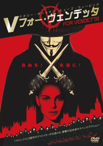 v_for_vendetta_05.jpg
