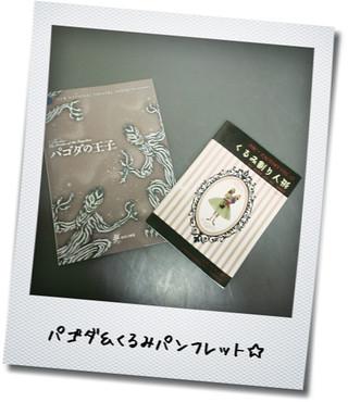 pagoda&kurumi