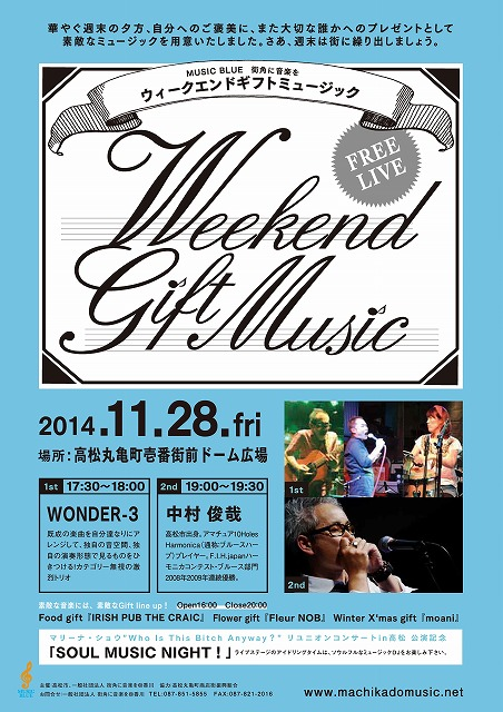 1128Weekend Gift Music
