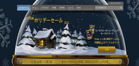steam+sele+2_convert_20131220134919.jpg