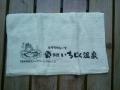 20140916いちじく温泉