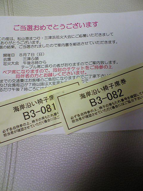 DVC00015_20110808012913.jpg