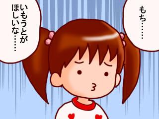 042mochi.jpg