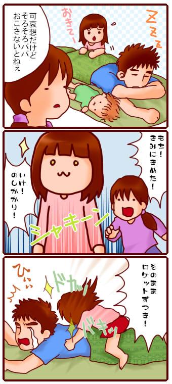 079mochi.jpg